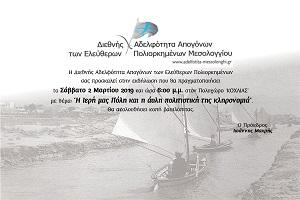 Πρόσκληση για κοπή Βασιλόπιτας - Διεθνής Αδελφότητα Απογόνων των Ελεύθερων Πολιορκημένων