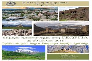 Προσκυνηματικό Οδοιπορικό στη Γεωργία (22 -30 Ιουλίου 2019)
