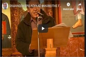 Video της Εκδήλωσης - Ομιλίας της Ε.Ρ Ω. στο Γαλάτσι 11/11/2018