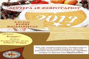 Κοπή Πίτας Ε.ΡΩ. Αθήνας (18-2-2019)