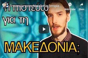 Τι Πιστεύω για την Μακεδονία - Ο Φιλέλληνας απο το Βέλγιο (Video)