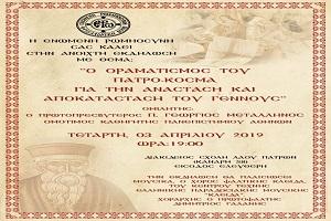 Ἐκδήλωση – ὁμιλίαγιὰ τὸν Ἅγιο Κοσμᾶ τὸν Αἰτωλό  - Πάτρα 3-4-2019