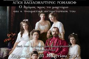 """Εκδήλωση με θέμα: """"Ἅγιοι Βασιλομάρτυρες Ρομάνοφ.  Ὁ δρόμος πρός τό μαρτύριο καί ἡ πνευματική ἀντιμετώπισή του"""", Θεσσαλονίκη 31-3-2019"""