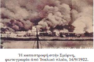 Αύγουστος 1922: Η Κορύφωση της Τραγωδίας των Χριστιανών της Μικράς Ασίας