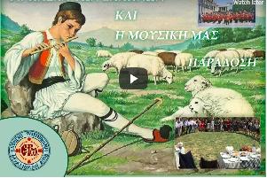 Το Πάσχα των Ελλήνων και η Μουσική μας Παράδοση (Video - Τραγούδια)