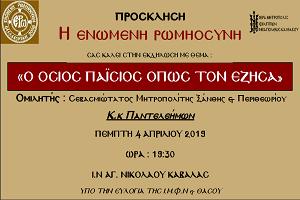 Εκδήλωση για τον Οσιο Παίσιο -  ΕΡΩ ΚΑΒΑΛΑΣ 4-4-19