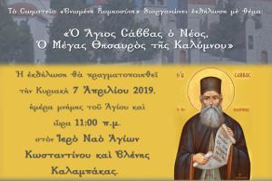 Εκδήλωση με θέμα «Ο Άγιος Σάββας ο Νέος, ο Μέγας Θησαυρός της Καλύμνου», Καλαμπάκα 7-4-2019