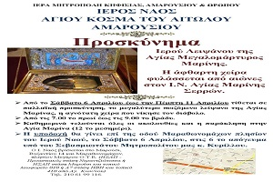 Ιερός Ναός Αγίου Κοσμά του Αιτωλού Αμαρουσίου (Προσκύνημα Ιερού λειψάνου της Αγίας Μεγαλομάρτυρος Μαρίνης - Από Σάββατο 6 Απριλίου έως την Πέμπτη 11 Απριλίου)