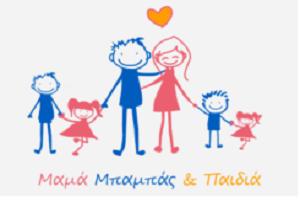 Δελτίο Τύπου της συλλογικής προσπάθειας «Μαμά, Μπαμπάς και Παιδιά»