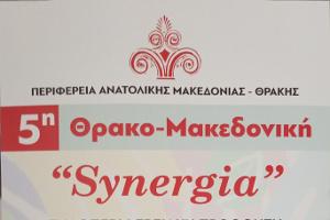 5η Θρακο-Μακεδονική Synergia, Ξάνθη 11-5-2019