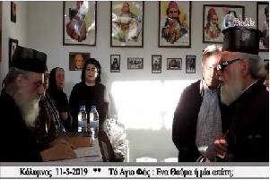 Εκδήλωση στην Κάλυμνο 11-5-2019 - Το Άγιο Φώς - Ένα Θαύμα η μία Απάτη ; (Video)