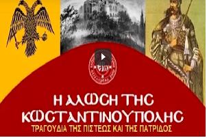 Η Άλωση της Κωνσταντινούπολης (Tραγούδια) (Video)