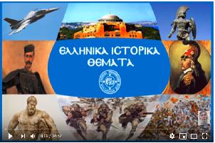 Η Άλωση της Κωνσταντινούπολης ( 1/2 ) (ΙΣΤΟΡΙΚΟ) (VIDEO)