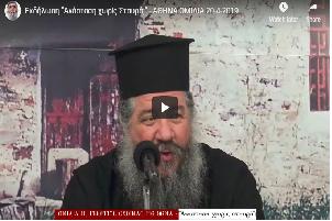 """Εκδήλωσης """"Ἀνάσταση χωρὶς σταυρό"""" στην Αθήνα 20-4-2019 (Video)"""