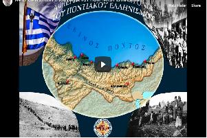 Αφιέρωμα στην Γενοκτονία του Ποντιακού Ελληνισμού  (VIDEO)