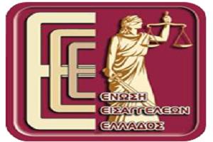 Απόσυρση των νομοσχεδίων για τους Κώδικες της Δικαιοσύνης ζητά η Ένωση Εισαγγελέων Ελλάδος