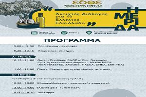Ανοιχτός Διάλογος για το Ελαιόλαδο στο Κιλκίς 19-6-19
