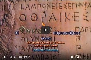 Η Ομηρική Δημοτική μας Γλώσσα. Παρελθόν, παρόν, μέλλον – Αντώνιος Α. Αντωνάκος (Video)