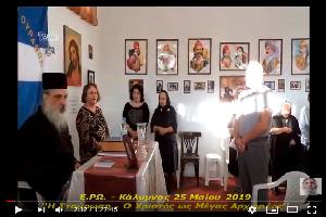Ε.ΡΩ. Καλύμνου - Σταύρωση - O Xριστός ως Μέγας Αρχιερέας (Video)
