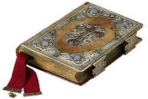 Τί είναι η Παλαιά Διαθήκη; - Η ΕΝΟΤΗΤΑ ΤΩΝ ΔΥΟ ΔΙΑΘΗΚΩΝ