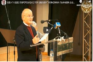 """Δελτίο τύπου εκδήλωσης – παρουσίασης του βιβλίου """"Κοινωνικά Παλαιών Διδασκάλων – Μέρος ΄Β"""", 9-12-2018 (Video)"""