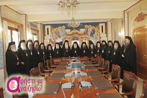 Δελτίο Τύπου:  Καθιέρωση από την Ιερά Σύνοδο της Εκκλησίας της Ελλάδος  Ημέρας υπέρ της Ζωής του Αγέννητου Παιδιού