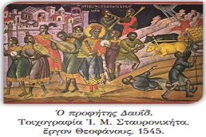 Τα Διαχρονικά Γνωρίσματα της Βυζαντινής Μελουργίας και της Ψαλτικής Τέχνης