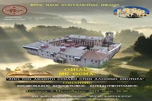 Ἐκδήλωση- ὁμιλία τῆς Ε.ΡΩ. στόν ἱερό ναό Εὐαγγελιστρίας στή Νίκαια