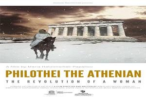 ΔΕΛΤΙΟ ΤΥΠΟΥ - Το ντοκιμαντέρ «Φιλοθέη, η Αγία των Αθηνών» στις Νύχτες Πρεμιέρας
