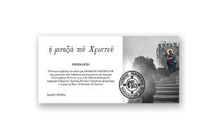 Εκδήλωση της ΕΡΩ στη Σαλαμίνα - «Ἡ Μοναξιὰ τοῦ Χριστοῦ»
