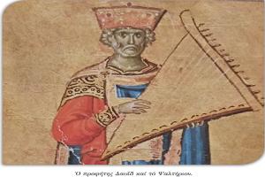 Δέκα Λεπτομέρειες για την Βυζαντινή Μουσική