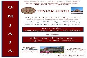 Ἐκδήλωση - ὁμιλία τῆς Ε.ΡΩ. στόν ἱερό ναό Ἁγίου Νικολάου Μαρκοπούλο