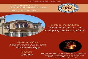 Ἐκδήλωση - ὁμιλία τῆς Ε.ΡΩ. στόν ἱερό ναό Ἁγίου Νικολάου Φιλοπάππου