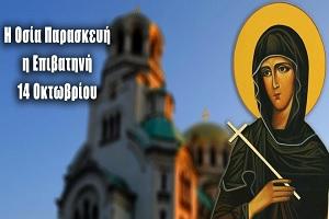 Θαύμα της Οσίας Παρασκευής της Επιβατηνής στη Θεσσαλονίκη