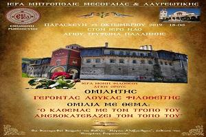 Ἐκδήλωση - ὁμιλία τῆς Ε.ΡΩ. στόν ἱερό ναό Ἁγίου Τρύφωνος Παλλήνης