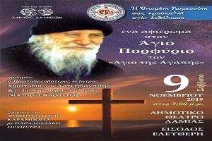 Λαμία 9 Νοεμβρίου  - Εκδήλωση για τον Άγιο Πορφύριο