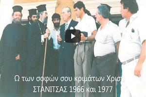 Ω των σοφών σου κριμάτων Χριστέ ΣΤΑΝΙΤΣΑΣ 1966 και 1977