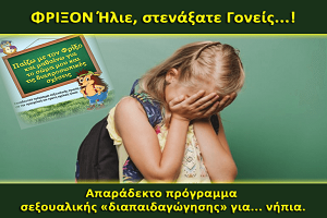 ΦΡΙΞΟΝ Ήλιε, στενάξατε Γονείς...! Απαράδεκτο πρόγραμμα σεξουαλικής «διαπαιδαγώγησης» για... νήπια
