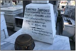 O τάφος του Αντισυνταγματάρχου Δημ. Σβορώνου στο Α' Νεκροταφείο Κατερίνης