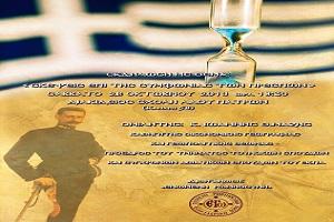 """Εκδήλωση – ομιλία για το Μακεδονικό, με θέμα: """"Σκέψεις επί της Συμφωνίας των Πρεσπών""""."""