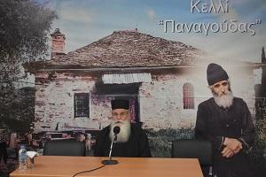 Εκδήλωση π. Αρτέμιου Γρηγοριάτη στα Γραφεία της Ε.ΡΩ. Αθήνας 16-10-2019 (φωτο)