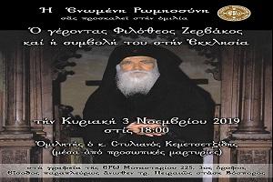 Ομιλία την Κυριακή 3-11-2019 στα γραφεία της ΕΡΩ στην Θεσσαλονίκη - O Γέροντας Φιλόθεος Ζερβάκος και η Συμβολή του στην Εκκλησία