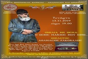 Ἐκδήλωση-ὁμιλία τῆς Ε.ΡΩ. στὸν Ἱερὸ Ναὸ Ἁγίου Κοσμᾶ τοῦ Αἰτωλοῦ στὸ Μαρούσι 13-11-19