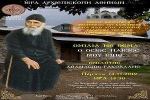 Ἐκδήλωση-ὁμιλία τῆς Ε.ΡΩ. Ἀθήνας στὸν Ἱερό Ναὸ Ἁγίας Γλυκερίας Γαλατσίου 14-11-19