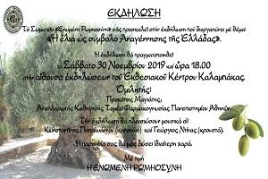 """Εκδήλωση """"Η ελιά ώς Σύμβολο Αναγέννησης της Ελλάδας"""" – Καλαμπάκα 30-11-2019"""