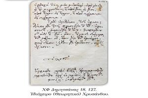 Η Μελέτη και Γνώση της Μορφολογίας της Βυζαντινής Εκκλησιαστικής Μουσικής ως Προυπόθεση Κατανοήσεως και Ερμηνείας του Εκκλησιαστικού Μέλους