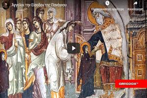 Βατοπαιδινοί πατέρες - Άγγελοι την Είσοδον της Πανάγνου, Ήχος Δ'