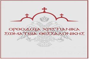 ΔΕΛΤΙΟ ΤΥΠΟΥ ΓΙΑ ΤΗΝ ΑΠΟΦΑΣΗ ΤΟΥ Σ.Τ.Ε. σχετικά με το μάθημα των Θρησκευτικών