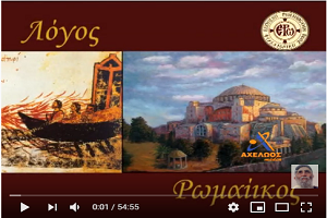 Ρωμαίϊκος λόγος μέ τὸν παπα-Γιώργη Μεταλληνό