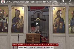 Video από την εκδήλωσή στον Άγιο Νικόλαο Μαρκοπούλου με τον Γέροντα Λουκά Φιλοθεΐτη - Αθήνα 23-0-19